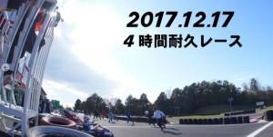 琵琶湖4H