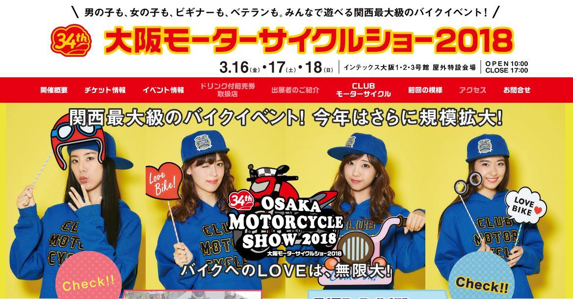 大阪MCS