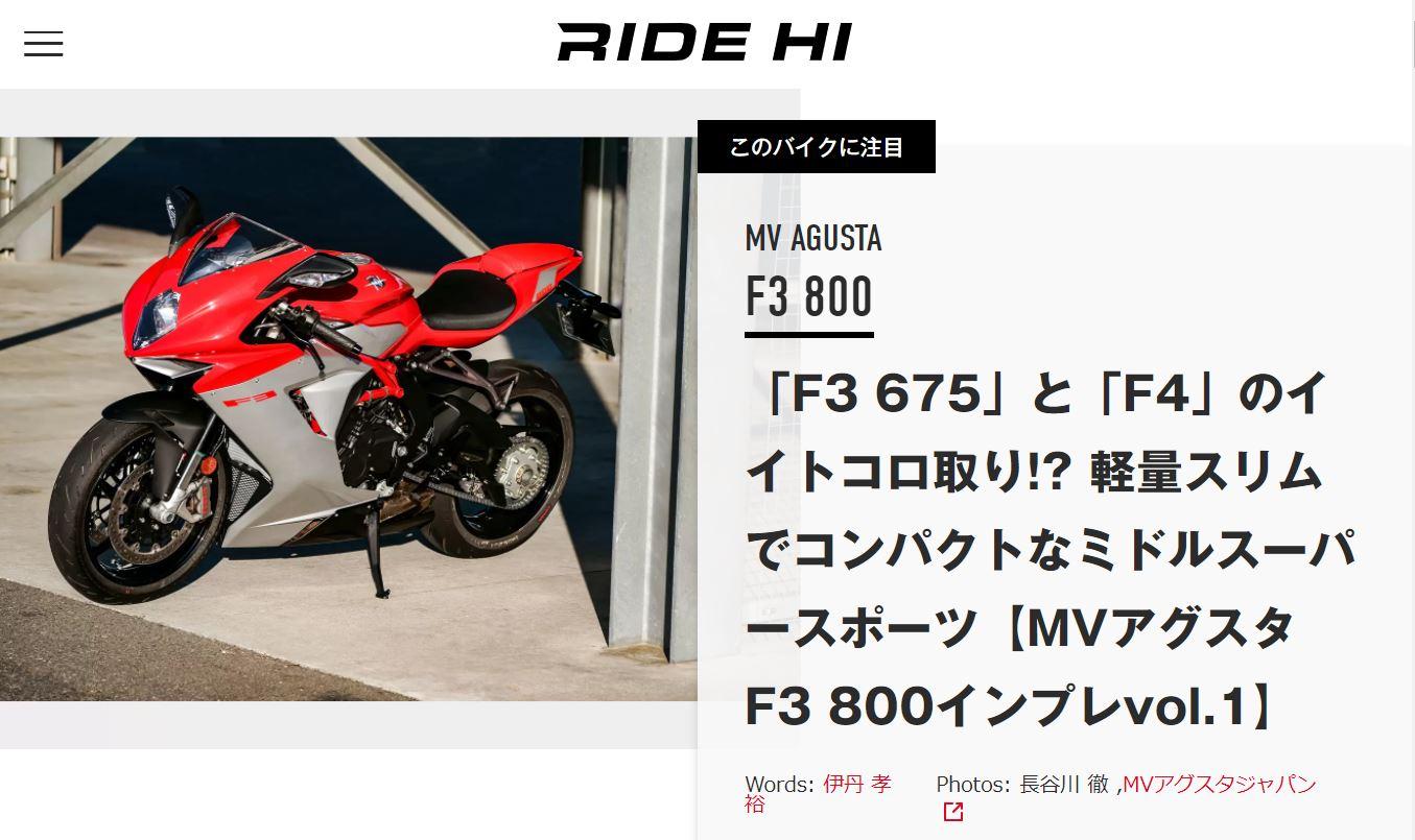RIDEHI F3VOL1