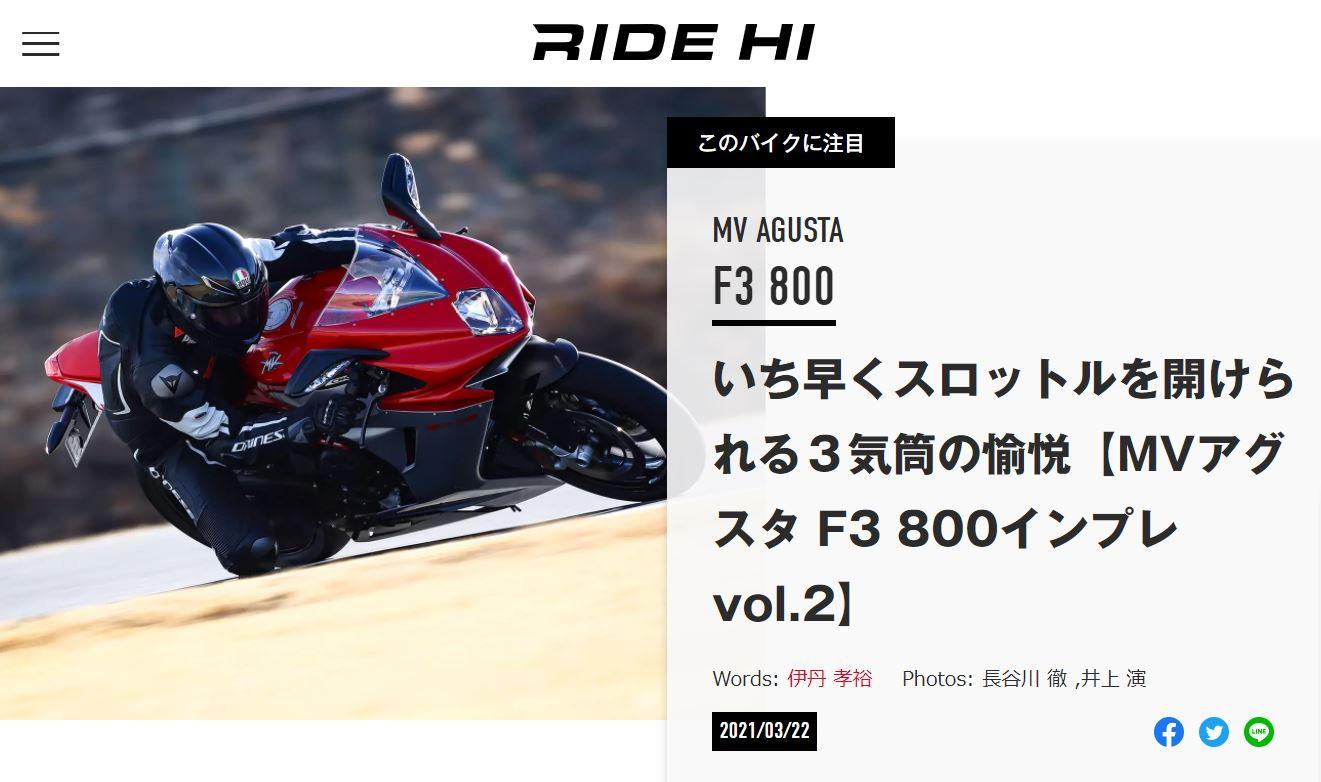 RIDEHI F3VOL2